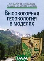 Залиханов М.Ч. Высокогорная геоэкология в моделях
