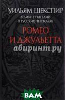 Шекспир Уильям Ромео и Джульетта. Великие трагедии в русских переводах