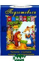 Борисова В., Лагздынь Гайда Рейнгольдовна, Михайленко Е. Подготовься к школе