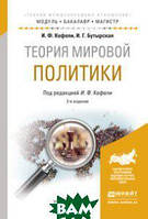 Кефели И.Ф. Теория мировой политики. Учебное пособие для бакалавриата и магистратуры