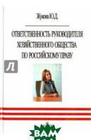 Жукова Юлия Дмитриевна Ответственность руководителя хозяйственного общества по российскому праву