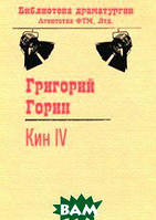 Григорий Горин Кин IV (изд. 2016 г. )
