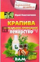 Константинов Юрий Крапива. Уникальное природное лекарство