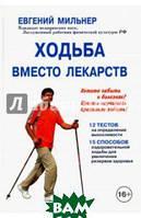 Мильнер Евгений Ходьба вместо лекарств