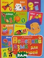 Молодченко Дарья Алексеевна Немецкий язык для малышей