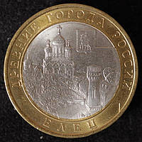 Монета России 10 рублей 2011 г. Елец ( Липецкая область), фото 1