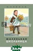 Забила Наталья Львовна Маленькая школьница