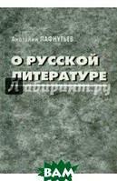 Пафнутьев Анатолий Иванович О русской литературе