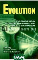 Гринин Леонид, Коротаев Андрей Витальевич Evolution: Development within Big History, Evolutionary and World-System Paradigms. Эволюция. Развитие в