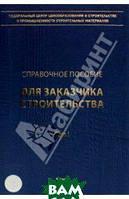 Симанович В. М., Ермолаев Е. Е., Грищенкова Т. Л. Справочное пособие для заказчика строительства. Том 1