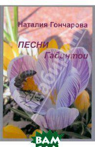 Гончарова Наталия Николаевна Песни Гадинтои