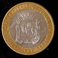 Монета России 10 рублей 2014 г. Челябинская область, фото 1