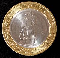 Монета России 10 рублей 2015 г. Окончание второй мировой войны, фото 1