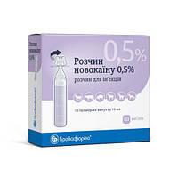 Раствор Новокаина 0,5% 10 ампул полиэтилен по 10 мл Бровафарма