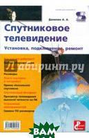 Данилин Александр Алексеевич Спутниковое телевидение. Установка, подключение, ремонт