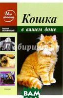Непомнящий Николай Николаевич Кошка в вашем доме
