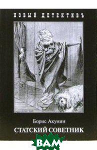 Акунин Борис Статский советник