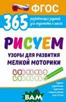 Белых Виктория Алексеевна Рисуем узоры для развития мелкой моторики. Развивающие задания. ФГОС