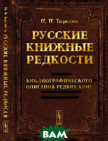 Березин Н.И. Русские книжные редкости. Опыт библиографического описания редких книг с указанием их ценности