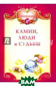 Липовский Юрий Олегович Камни, люди и судьбы (+ цветная  вкладка)