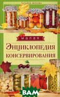 Жукова Т.М. Малая энциклопедия консервирования