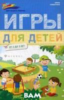 Субботина Елена Александровна Игры для детей от 2 до 3 лет
