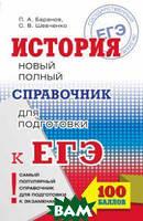 Баранов П.А. ЕГЭ. История. Новый полный справочник для подготовки к ЕГЭ