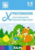 Хрестоматия для чтения детям в детском саду и дома. 1-3 года. ФГОС