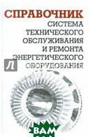 Ящура Александр Игнатьевич Система технического обслуживания и ремонта энергетического оборудования. Справочник