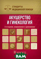 Дементьев А.С. Акушерство и гинекология. Стандарты медицинской помощи