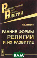 С. А. Токарев Ранние формы религии и их развитие
