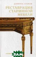 Алькуф Даниэль Реставрация старинной мебели