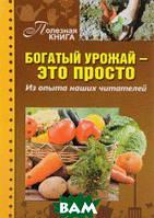 Кузнецова Т. Богатый урожай - это просто. Из опыта наших читателей