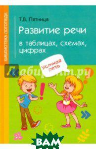 Пятница Татьяна Викторовна Развитие речи в таблицах, схемах, цифрах