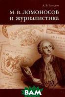 Западов Александр Васильевич М.В. Ломоносов и журналистика