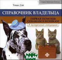 Дэй Томас К. Справочник владельца. Первая помощь собакам и кошкам в экстренных ситуациях