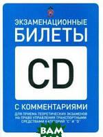 Экзаменационные билеты категории C и D с комментариями (с изменениями на 1 февраля 2016 года)