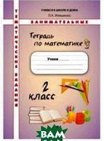 Иляшенко Людмила Анатольевна Тетрадь по математике. 2 класс. Тематические занимательные задания