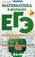 Клово Александр Георгиевич Математика в формате ЕГЭ. Базовый уровень. Практико-ориентированные задачи