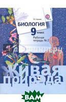 Сухова Тамара Сергеевна Биология. 9 класс. Рабочая тетрадь   2. ФГОС