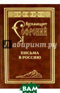 Архимандрит Софроний Письма в Россию