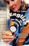 Англійська мова для студентів-медиків: Анатомічна, клінічна і фармацевтична термінологія  Янков А. В