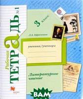Л. А. Ефросинина Литературное чтение. 3 класс. Рабочая тетрадь. В 2-х частях. Часть 1. ФГОС