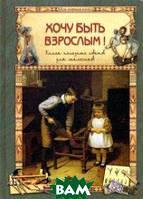 Прохорова Олеся Хочу быть взрослым! Книга полезных советов для мальчиков