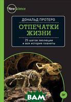 Дональд Протеро Отпечатки жизни. 25 шагов эволюции и вся история планеты