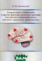 Липовецкий Борис Маркович Атеросклероз, гипертония и другие факторы риска как причина сосудистых поражений мозга (патогенез, проявления, профилактика)