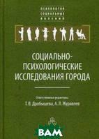 Дробышева Т.В. Социально-психологические исследования города