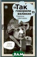 Маркова Полина Марина Цветаева