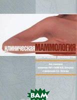 Давыдов М.И. Клиническая маммология