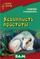 Колышкина Надежда Ивановна Невинность простоты